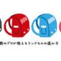 タフガード(帝人コードレ)素材のランドセル